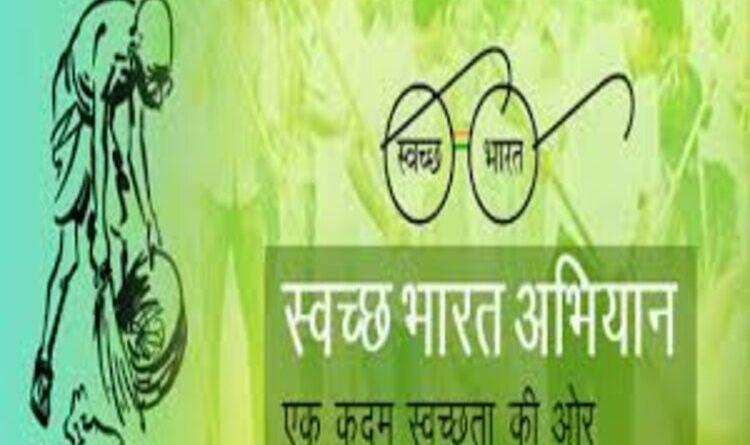 रामगढ़ में 8 अगस्त से शुरू होगा गंदगी मुक्त भारत अभियान