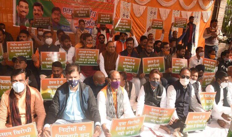 हिंसक बलात्कार की घटनाओं को लेकर बीजेपी ने दिया धरना