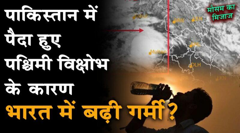 Weather Update: पाकिस्तान में पैदा हुए पश्चिमी विक्षोभ के कारण भारत में बढ़ी गर्मी?