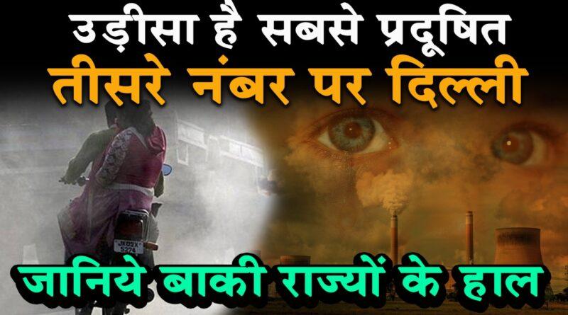 केंद्रीय प्रदूषण नियंत्रण बोर्ड: भारत में 112 प्रदूषित स्थल, तीसरे नंबर पर दिल्ली