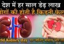 World Kidney Day 2021: भारत की पूरी आबादी के 17 प्रतिशत मरीजों में किडनी की समस्या
