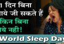 World sleep day 2021: दुनिया में 10 करोड़ लोग नहीं सो पाते, पढ़िए ये चौकांने वाली रिपोर्ट