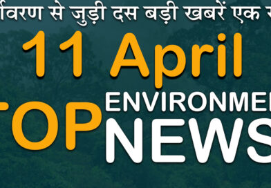 11th April 2021: Today's Top Most 10 Environmental News।Weather news in India।Latest News Update।