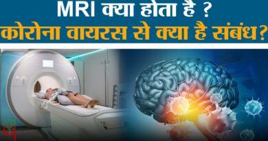 MRI क्या होता है ?डॉक्टर इस टेस्ट को कोरोना मरीजों को कराने की इजाजत कब देते है?