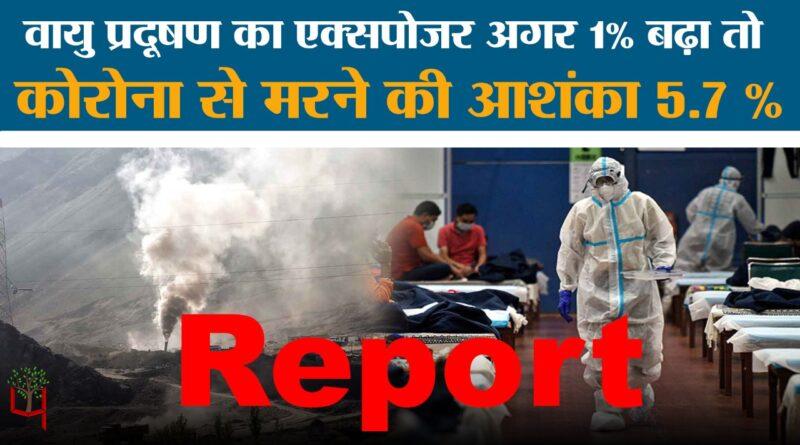 Report: भारत में कोरोना एकाएक नहीं बढ़ा, वायु प्रदूषण की वजह से बढ़ा!