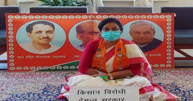 हेमंत सरकार की किसान विरोधी नीतियों के खिलाफ भाजपा ने धरना दिया