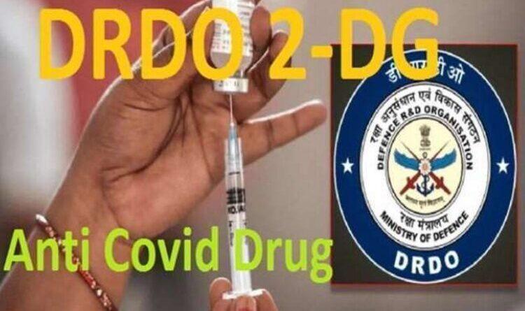 डीआरडीओ की कोरोना दवा 2-डीजी का एक पाउच मिलेगा 990 रुपये में