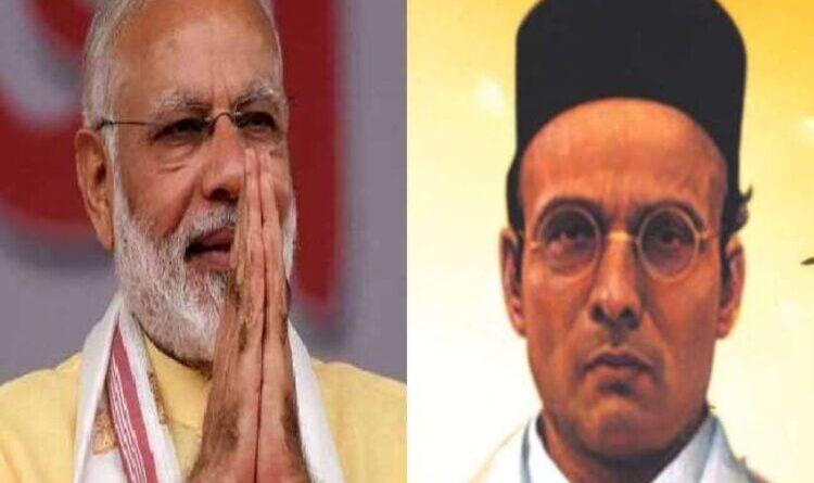 प्रधानमंत्री मोदी ने स्वतंत्रता सेनानी सावरकर को किया नमन