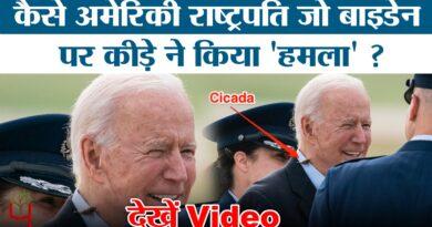 US President Joe Biden का सुरक्षा घेरा तोड़कर कीड़े ने किया 'हमला', धरी रह गई कड़ी सुरक्षा; देखें Video