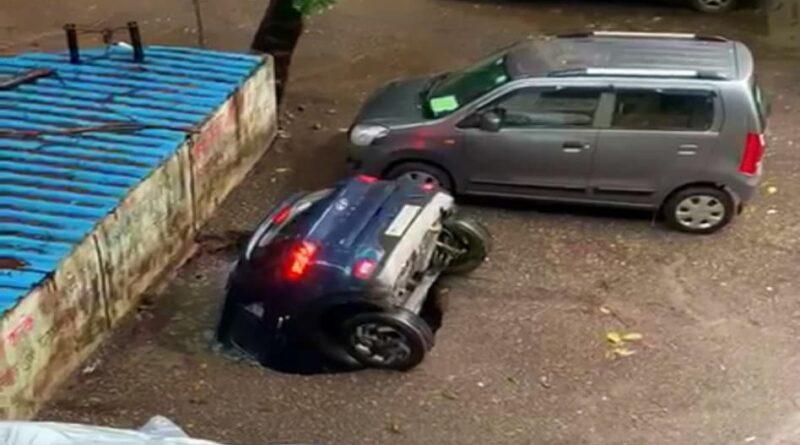 Video : देखते ही देखते जमीन में धंस गयी कार! मुंबई का वीडियो सोशल मीडिया पर वायरल