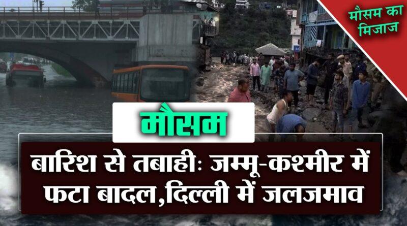 Weather Update: जम्मू-कश्मीर में बादल फटने से कई लोगों की मौत, दिल्ली समेत इन राज्यों में भारी बारिश का अलर्ट