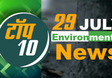 29 July 2021: Today's Top Most 10 Environmental News।Weather news in India।Latest News Update
