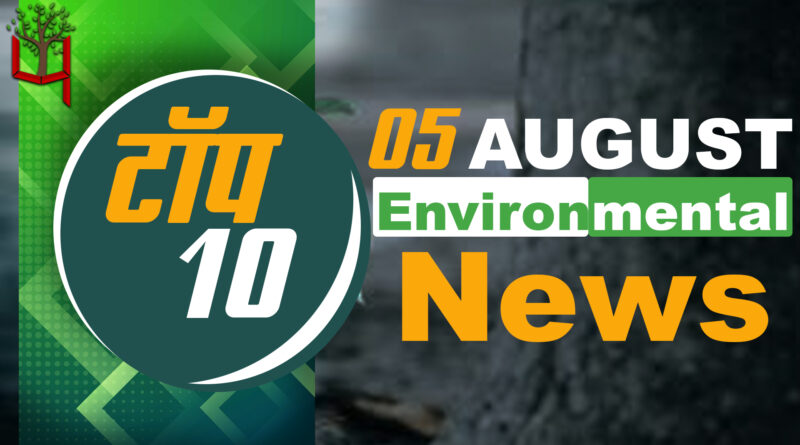 5 August 2021: Today's Top Most 10 Environmental News।Weather news in India।Latest News Update