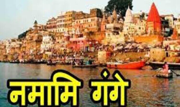 'रिवर रांचिंग' की मदद से गंगा को प्रदूषण मुक्त बनाने में जुटी सरकार