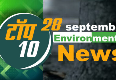 28 September 2021: Today's Top Most 10 Environmental News।Weather news in India।Latest News Update