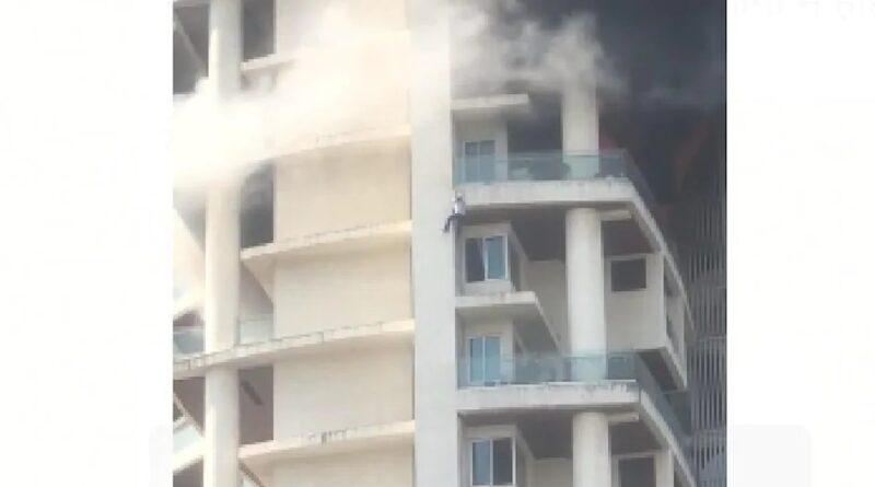 Mumbai : आग के डर से 19 वीं मंजिल से लटका युवक, संतुलन बिगड़ने से हुयी मौत