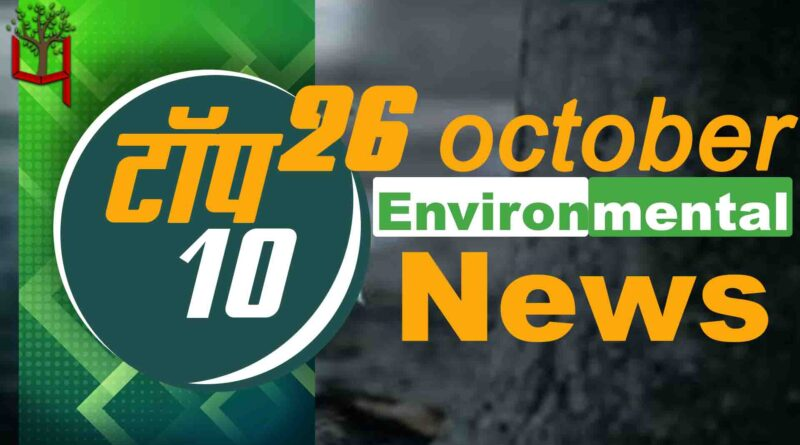 26 October 2021: Today's Top Most 10 Environmental News।Weather news in India।Latest News Update