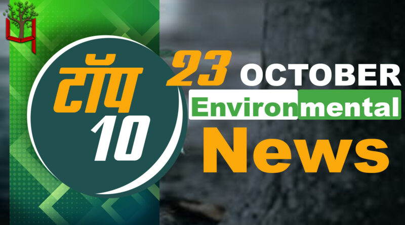 23 October 2021: Today's Top Most 10 Environmental News।Weather news in India।Latest News Update